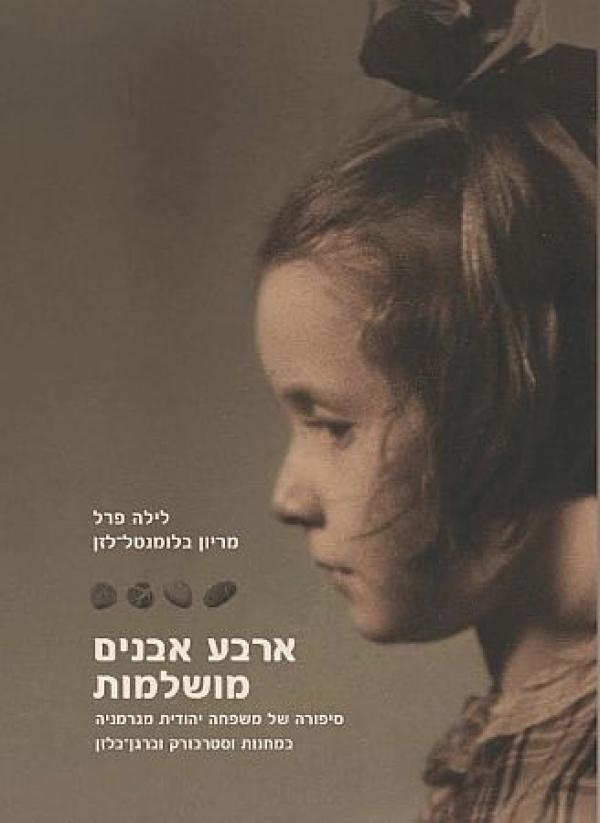 IVRIT book cover FPP